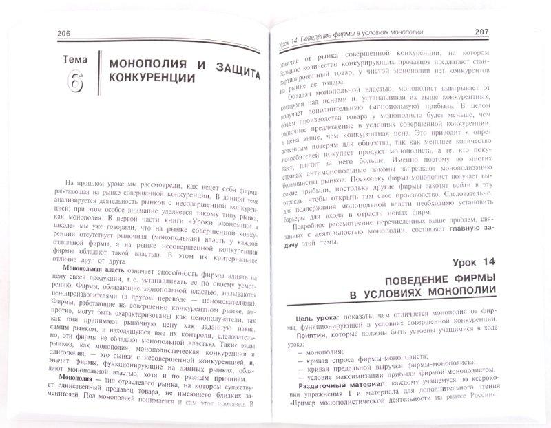 Иллюстрация 1 из 3 для Уроки экономики в школе: В 2-х книгах. Книга 2/ Пособие для учителя - Савицкая, Серегина | Лабиринт - книги. Источник: Лабиринт