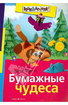 Васина Надежда Сергеевна Бумажные чудеса