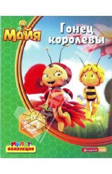 Пчелка Майя. Гонец королевы. Мультколлекция