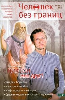 """Журнал """"Человек без границ"""" № 4 (63) 2013"""