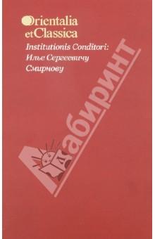 Institutionis Conditori: Илье Сергеевичу Смирнову