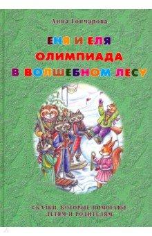 Гончарова Анна Еня и Еля. Олимпиада в Волшебном лесу