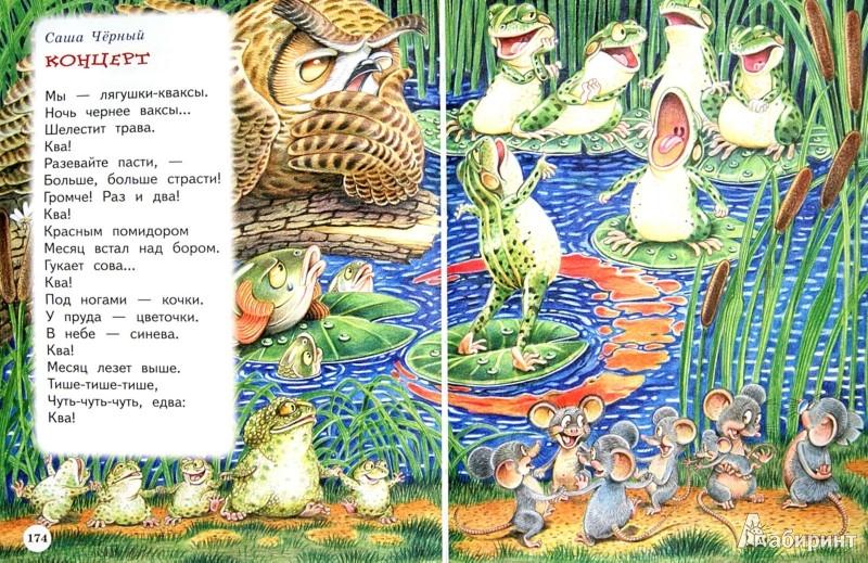 Иллюстрация 1 из 20 для 100 коротких сказок и стихов | Лабиринт - книги. Источник: Лабиринт