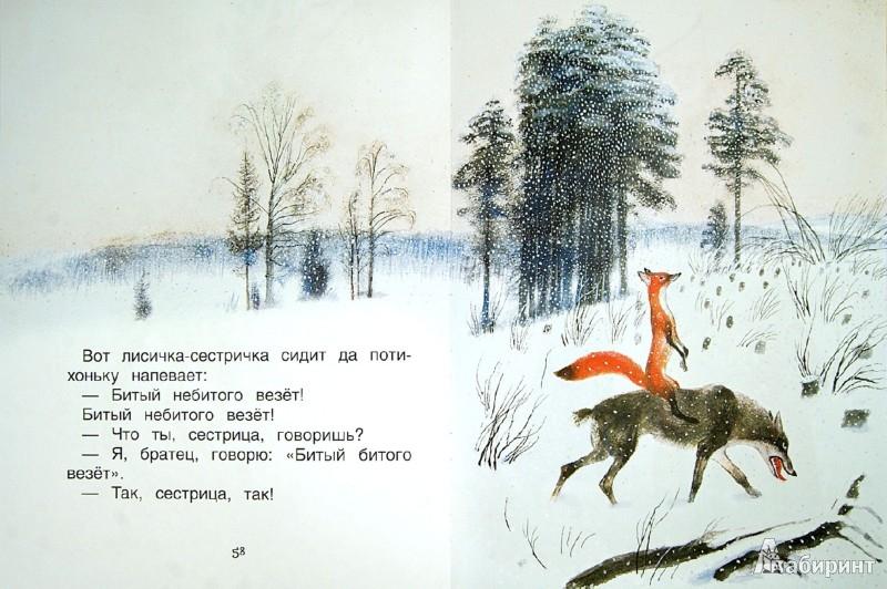 Иллюстрация 1 из 44 для Русские сказки в иллюстрациях Николая Устинова | Лабиринт - книги. Источник: Лабиринт
