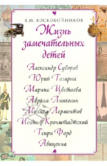 Воскобойников Валерий Михайлович Жизнь замечательных детей (Суворов и др.)