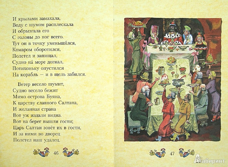 Иллюстрация 1 из 3 для Сказки - Александр Пушкин   Лабиринт - книги. Источник: Лабиринт