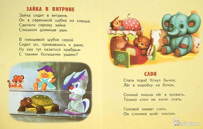 Иллюстрация 1 из 13 для Твои стихи - Агния Барто | Лабиринт - книги. Источник: Лабиринт