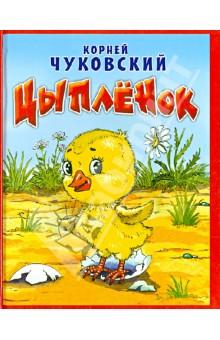 Чуковский Корней Иванович Цыпленок