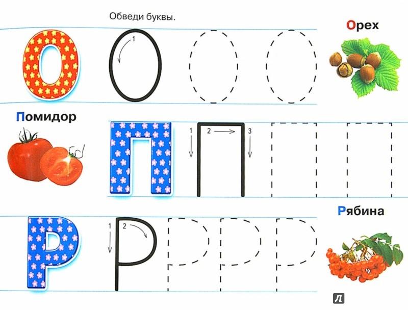 Иллюстрация 1 из 6 для Буквы. Многоразовый альбом | Лабиринт - книги. Источник: Лабиринт