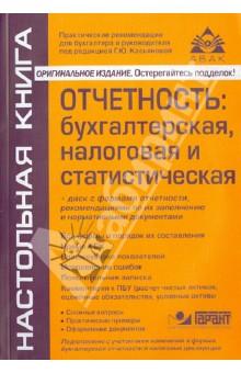 Отчётность: бухгалтерская и налоговая (+CD)