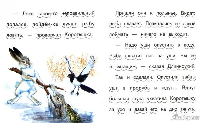 Иллюстрация 1 из 12 для Как зайцы хотели медведями стать - Елена Ермолова | Лабиринт - книги. Источник: Лабиринт