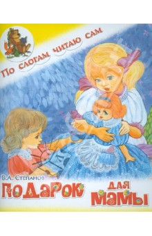 Степанов В. А. Подарок для мамы