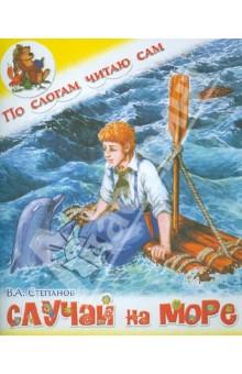 Степанов В. А. Случай на море