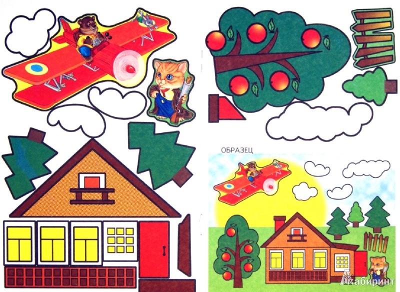 Иллюстрация 1 из 10 для Кошкин дом | Лабиринт - игрушки. Источник: Лабиринт