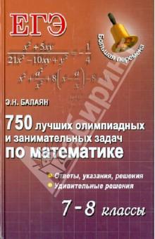750 лучших олимпиадных и занимательных задач по математике. 7-8 классыМатематика (5-9 классы)<br>В предлагаемом пособии рассмотрены различные методы и приемы решения олимпиадных задач разного уровня сложности для учащихся 7-8 классов. Задачи, представленные в книге, посвящены таким, уже ставшим классическими, темам, как делимость и остатки, признаки делимости, инварианты, решения уравнений в целых числах, принцип Дирихле, задачи на проценты, числовые ребусы и т. п. Ко всем задачам даны ответы и указания, а к наиболее трудным - решения Большинство задач авторские, отмечены значком (А). В заключительной части книги приводятся занимательные задачи творческого характера, вызывающие повышенный интерес не только у школьников, но и у взрослых читателей. Пособие адресовано ученикам 7-8 классов общеобразовательных школ, учителям математики для подготовки детей к олимпиадам различного уровня, студентам - будущим учителям математики, работникам центров дополнительного образования, а также всем любителям математики.<br>2-е издание.<br>