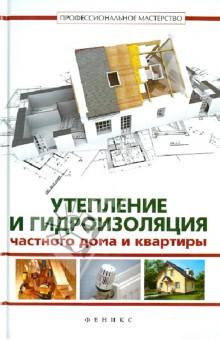 Котельников В. С. Утепление и гидроизоляция частного дома и квартиры