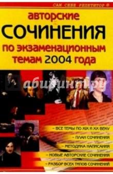 Авторские сочинения по экзаменационным темам 2004 года