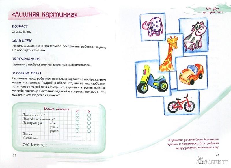 Иллюстрация 1 из 12 для Игры для развития мышления и памяти малышей от 2 до 4 лет   Лабиринт - книги. Источник: Лабиринт