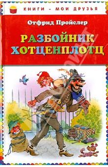 Разбойник Хотценплотц