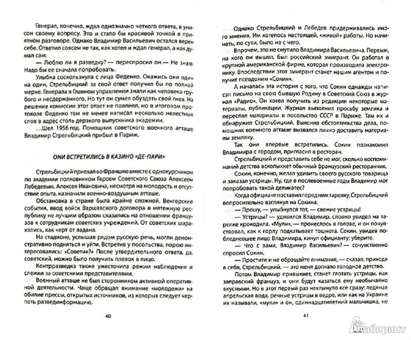 Иллюстрация 1 из 4 для Стратегическая разведка ГРУ - Михаил Болтунов | Лабиринт - книги. Источник: Лабиринт
