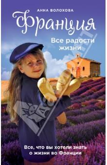 Волохова Анна Александровна Франция. Все радости жизни