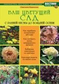 Светлана Воронина: Ваш цветущий сад. С ранней весны до поздней осени