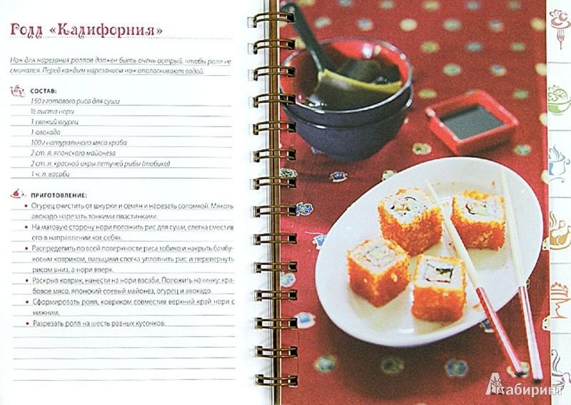Иллюстрация 1 из 5 для Книга для записи рецептов | Лабиринт - книги. Источник: Лабиринт