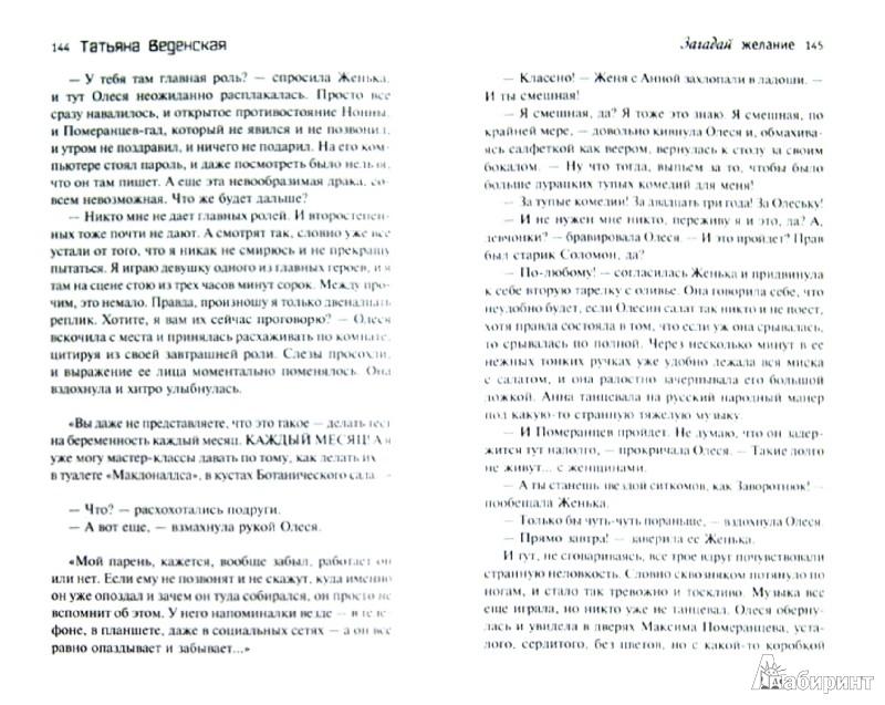Иллюстрация 1 из 4 для Загадай желание - Татьяна Веденская | Лабиринт - книги. Источник: Лабиринт