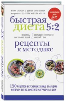 Спенсер Мими, Шенкер Сара Быстрая Диета 5:2. Рецепты к методике