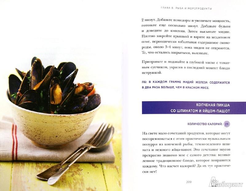 Иллюстрация 1 из 9 для Быстрая Диета 5:2. Рецепты к методике - Спенсер, Шенкер | Лабиринт - книги. Источник: Лабиринт