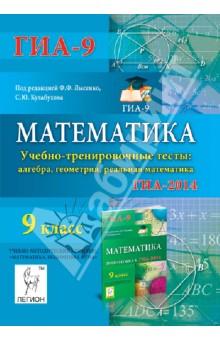 Математика 9 класс огэ 2016 онлайн тесты - 9d