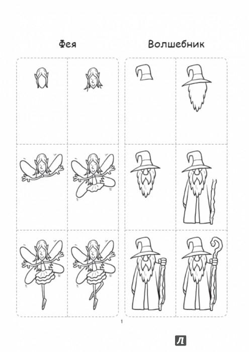 Иллюстрация 1 из 26 для 404 волшебных рисунка   Лабиринт - книги. Источник: Лабиринт