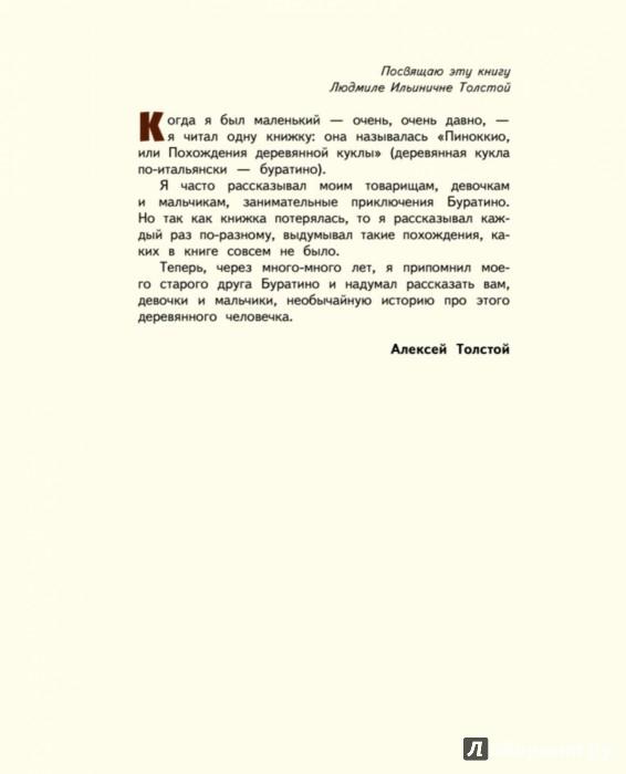 Иллюстрация 1 из 11 для Золотой ключик, или Приключения Буратино - Алексей Толстой   Лабиринт - книги. Источник: Лабиринт