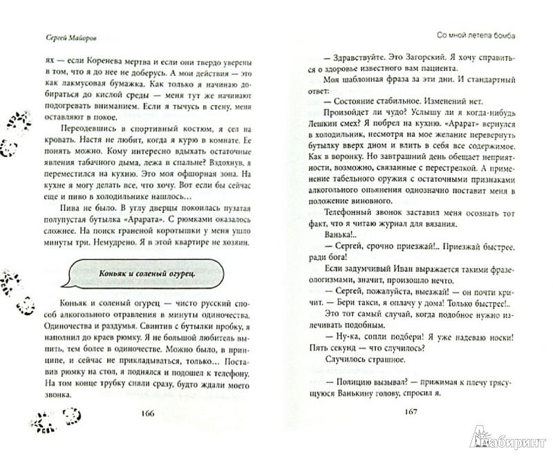 Иллюстрация 1 из 10 для Со мной летела бомба - Сергей Майоров | Лабиринт - книги. Источник: Лабиринт