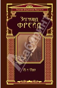 Я и ОноКлассическая и профессиональная психология<br>Зигмунд Фрейд - известнейший австрийский психолог, психиатр и невропатолог, основоположник психоанализа, автор многочисленных трудов: Толкование сновидений, Психопатология обыденной жизни, Остроумие и его отношение к бессознательному, Тотем и табу и т.д. <br>Представления Фрейда о бессознательном, о сублимации, о динамической психической структуре личности и мотивах человеческого поведения, значении детского эмоционального опыта в душевной жизни взрослого, постоянном психическом влечении к эросу и смерти нашли широкое распространение в современной культуре. <br>В настоящем издании представлены работы, считающиеся теоретической кульминацией творчества Фрейда. В них сформулированы и обоснованы мысли Фрейда, а также обозначены сами источники возникновения существенных положений психоанализа.<br>