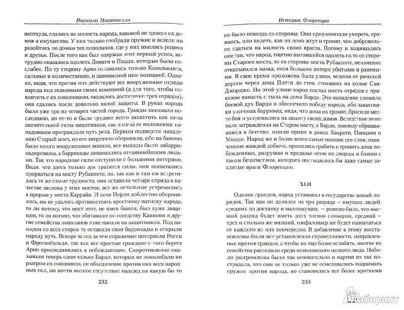 Иллюстрация 1 из 21 для Малое собрание сочинений - Никколо Макиавелли   Лабиринт - книги. Источник: Лабиринт