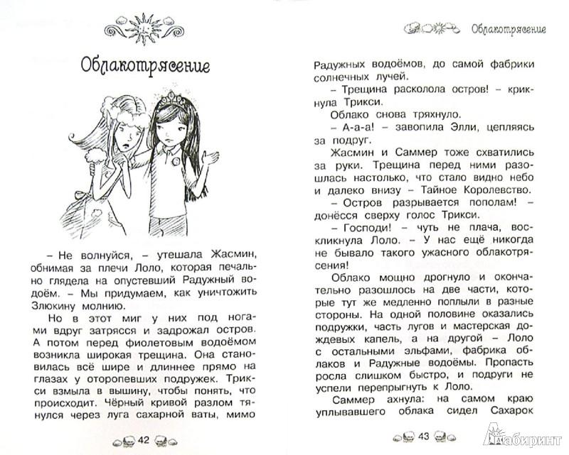 Иллюстрация 1 из 10 для Облако-остров - Рози Бэнкс | Лабиринт - книги. Источник: Лабиринт