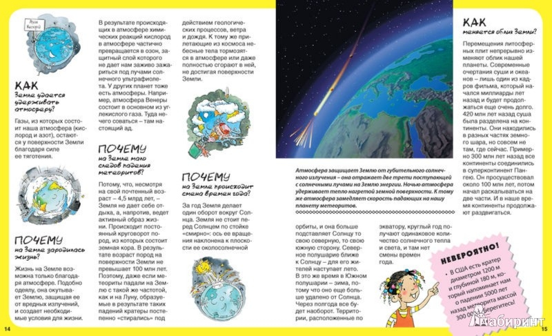 Иллюстрация 1 из 40 для Космос - Кристин Санье   Лабиринт - книги. Источник: Лабиринт