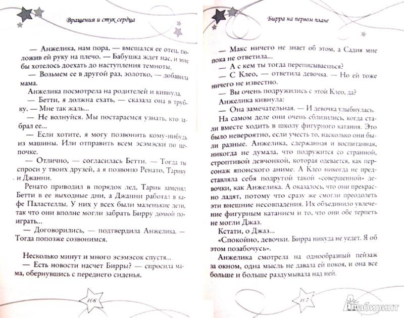 Иллюстрация 1 из 7 для Вращения и стук сердца - Матильда Бонетти   Лабиринт - книги. Источник: Лабиринт