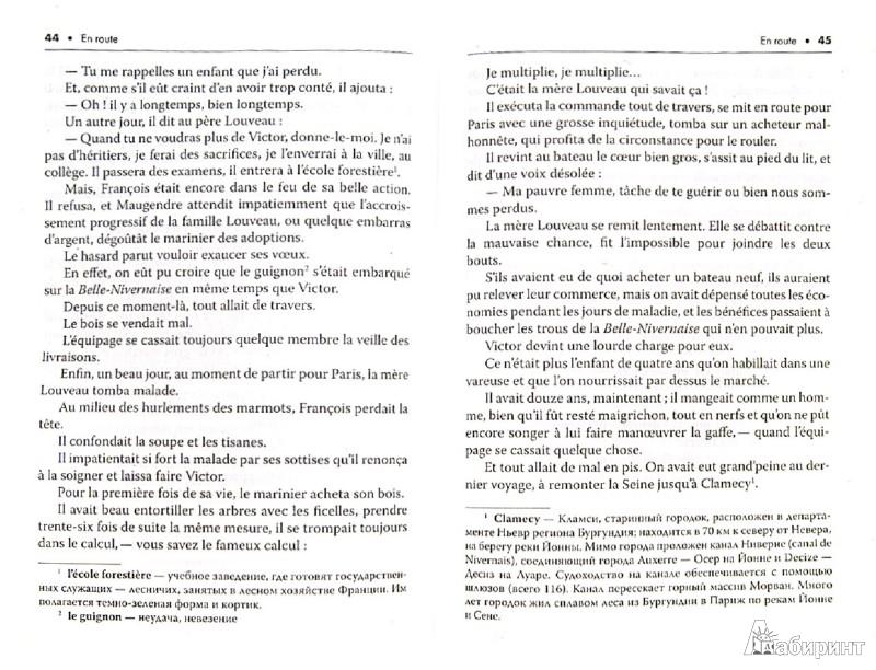 Иллюстрация 1 из 11 для Прекрасная Нивернезка - Альфонс Доде | Лабиринт - книги. Источник: Лабиринт
