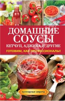 Домашние соусы. Кетчуп, аджика и другие