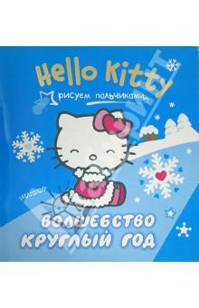 Hello Kitty. Рисуем пальчиками. Волшебство круглый год