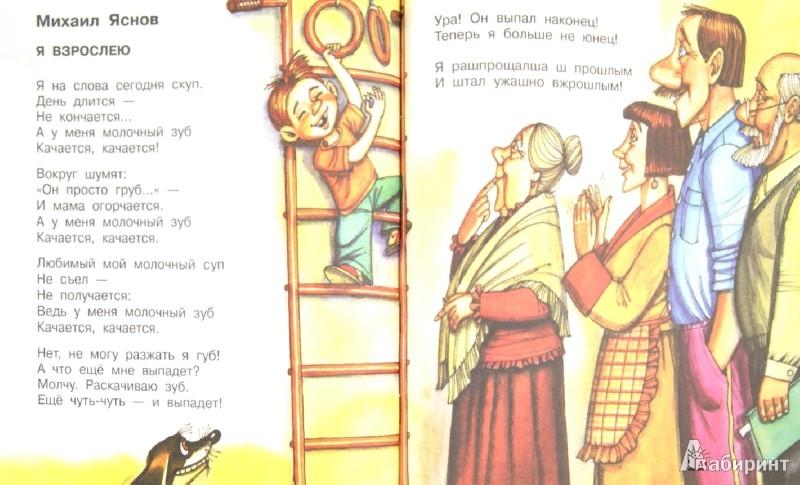 Иллюстрация 1 из 25 для Весёлые стихи - Барто, Берестов, Токмакова | Лабиринт - книги. Источник: Лабиринт