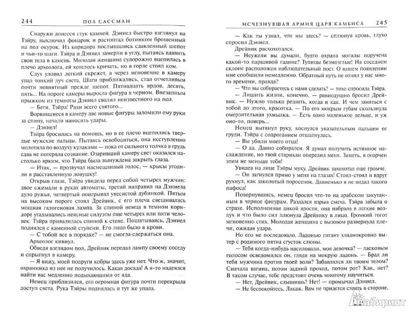 Иллюстрация 1 из 20 для Исчезнувшая армия царя Камбиса - Пол Сассман | Лабиринт - книги. Источник: Лабиринт