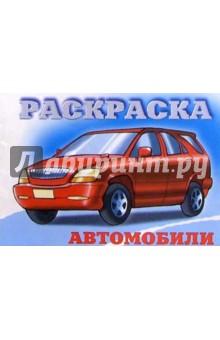 Автомобили-1 (красный на синем)