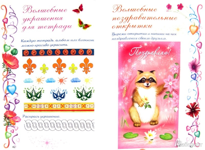 Иллюстрация 1 из 15 для Волшебный дневник для девочки | Лабиринт - книги. Источник: Лабиринт