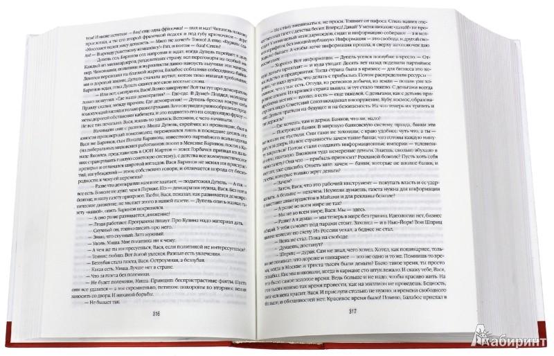 Иллюстрация 1 из 16 для Учебник рисования - Максим Кантор | Лабиринт - книги. Источник: Лабиринт