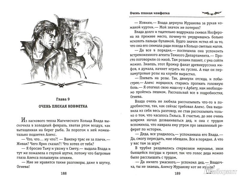 Иллюстрация 1 из 2 для Влада и маг-убийца - Саша Готти   Лабиринт - книги. Источник: Лабиринт