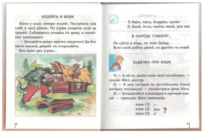 Иллюстрация 1 из 19 для Букварь.  Учебник для 1 класса начальной школы в 2-х частях. Часть 2 - Репкин, Левин, Восторгова | Лабиринт - книги. Источник: Лабиринт