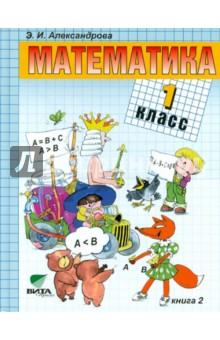 Математика. 1 класс. Учебник. В 2-х книгах. Книга 2. Система Д.Б. Эльконина - В.В. Давыдова. ФГОСМатематика. 1 класс<br>Все задания, содержащиеся в учебнике, нацелены на то, чтобы развить руку ребенка, его речь и внимание, научить думать, рассуждать, исследовать, общаться как со сверстниками, так  и со взрослыми.<br>В отличие от других учебников по математике, это живой учебник. Ребенок, обучающийся по нему, становится маленьким ученым, делающим математические открытия. Сначала ребенок сам пробует сконструировать то или иное понятие, изобретает знак и придумывает ему название. Только после этого автор сообщает общепринятый математический термин или символ. Чтобы ребенок захотел выполнять все задания, автор вводит в учебник сказочные персонажи.<br>Кроме основного назначения, учебный комплект может быть использован воспитателями детских садов и  родителями, самостоятельно готовящими детей к школе.<br>В комплект к учебнику входят рабочие тетради, математические прописи и пособие для учителя Методика обучения математике в начальной школе. 1 класс.<br>15-е издание.<br>